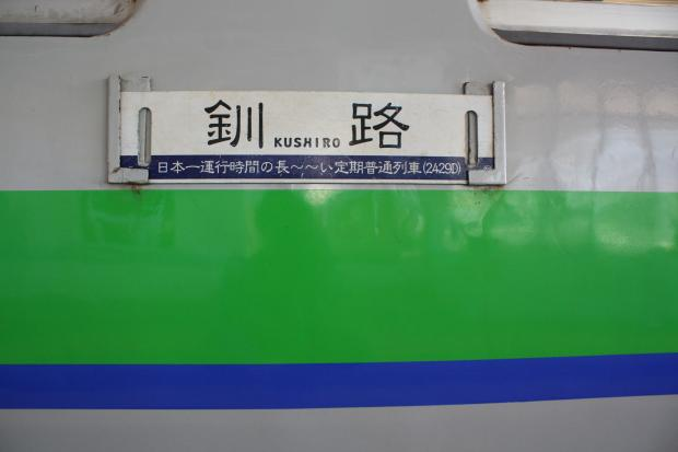 北海道67