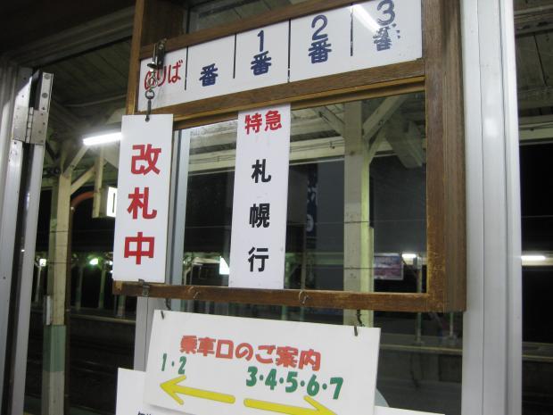 北海道248