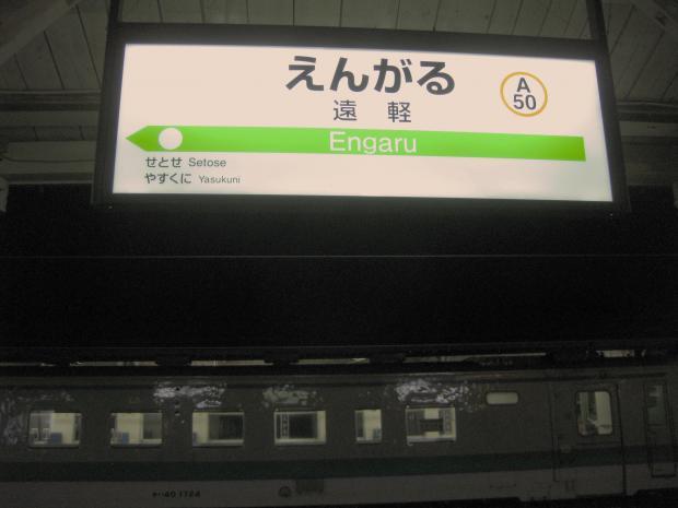 北海道249