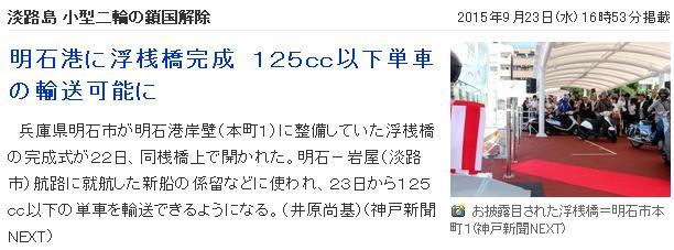 20150923_awaji.jpg