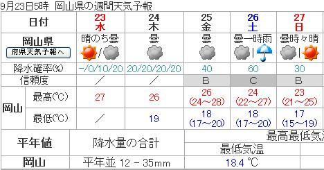 20150923_okayama.jpg
