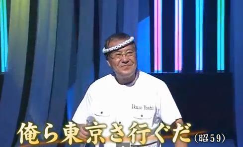 yoshiikuzou.jpg