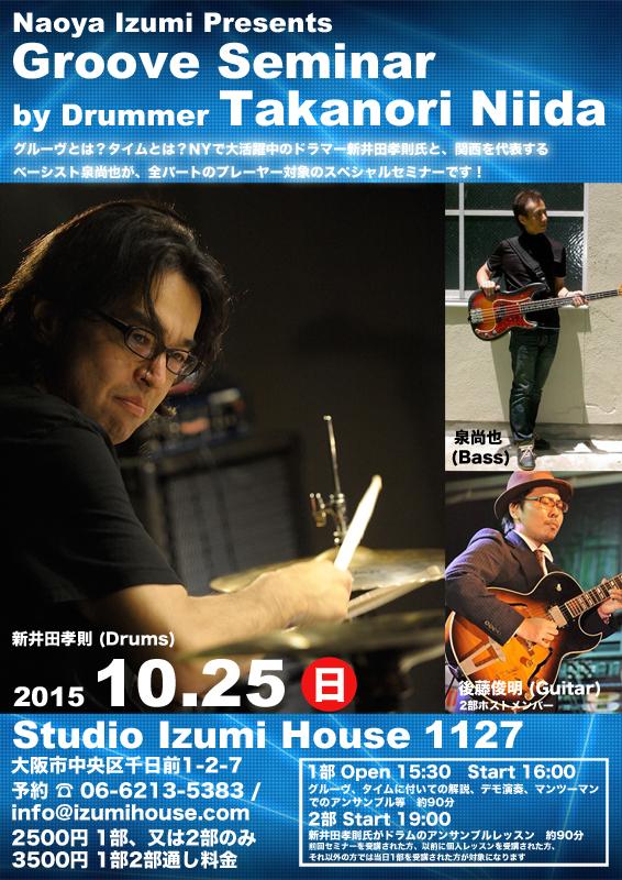10252015Izumi6s.jpg