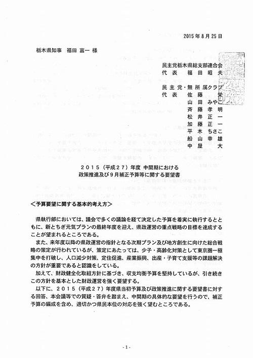 栃木県議会9月通常会議に向けて!③
