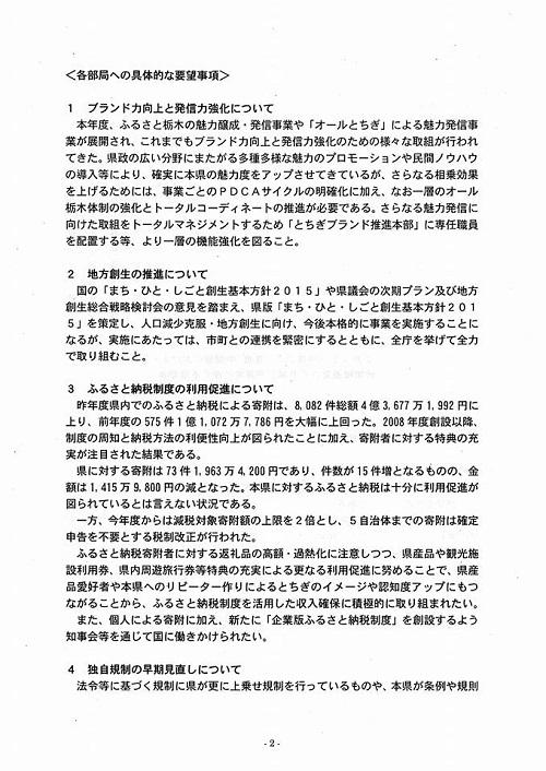 栃木県議会9月通常会議に向けて!④