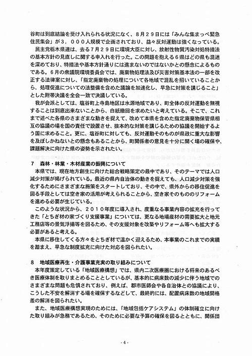 栃木県議会9月通常会議に向けて!⑥