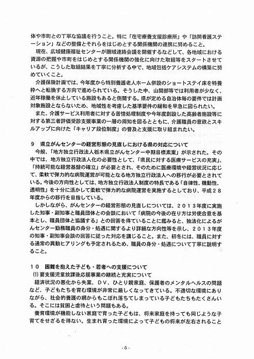 栃木県議会9月通常会議に向けて!⑦