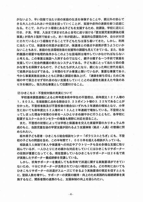 栃木県議会9月通常会議に向けて!⑧