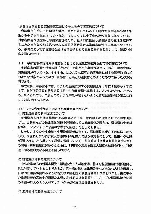 栃木県議会9月通常会議に向けて!⑨