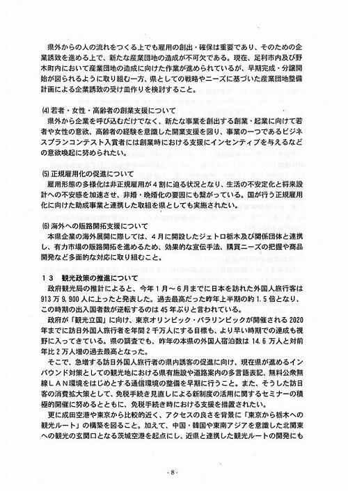 栃木県議会9月通常会議に向けて!⑩