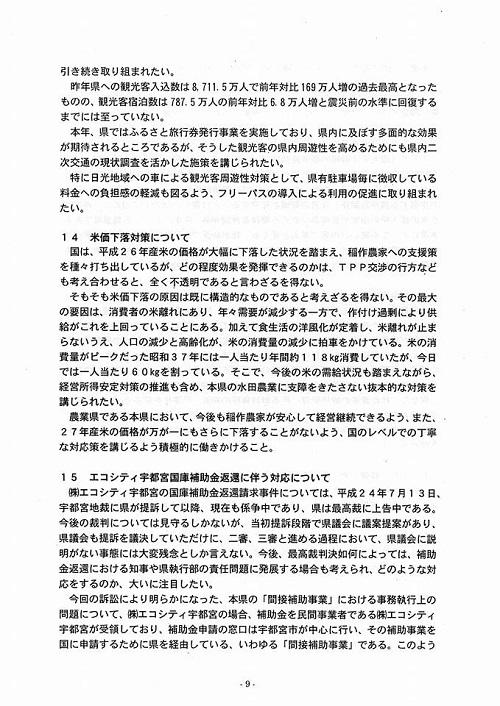 栃木県議会9月通常会議に向けて!⑪