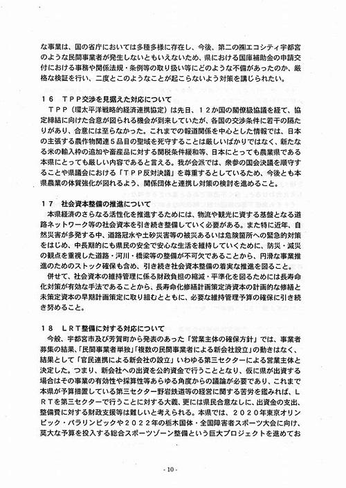 栃木県議会9月通常会議に向けて!⑫