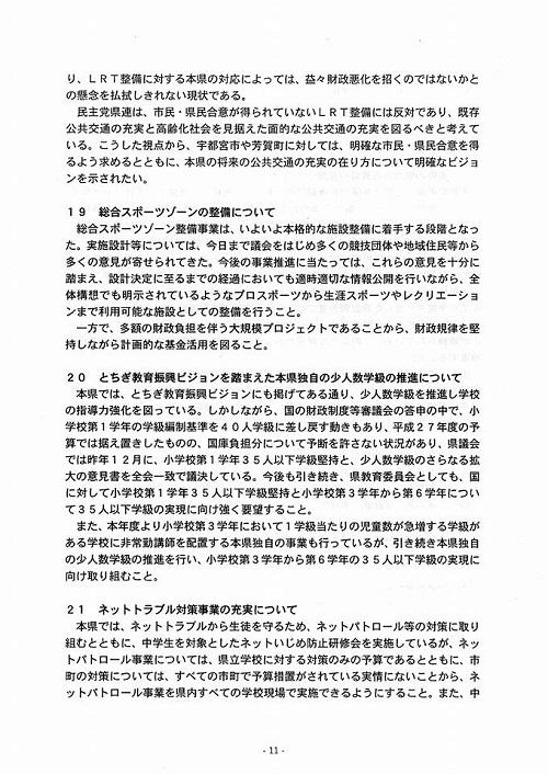 栃木県議会9月通常会議に向けて!⑬