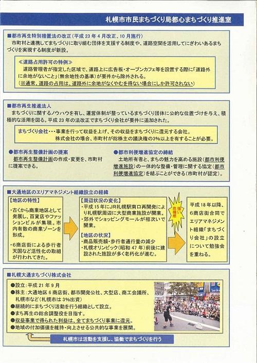 札幌市まちなか道路空間活用について!⑥