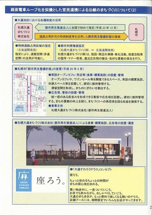 札幌市まちなか道路空間活用について!⑦