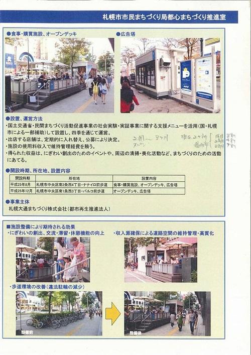札幌市まちなか道路空間活用について!⑧
