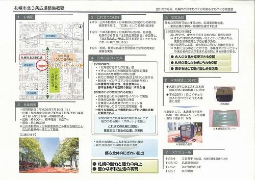 札幌市まちなか道路空間活用について!⑨