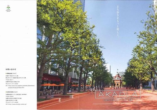 札幌市まちなか道路空間活用について!⑪