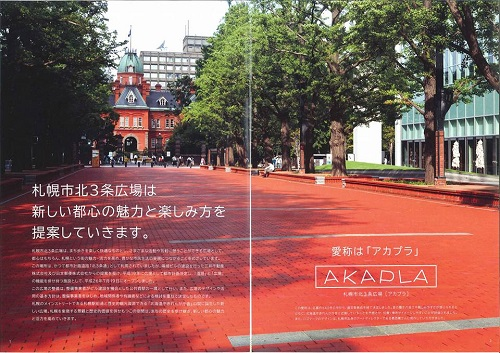 札幌市まちなか道路空間活用について!⑫