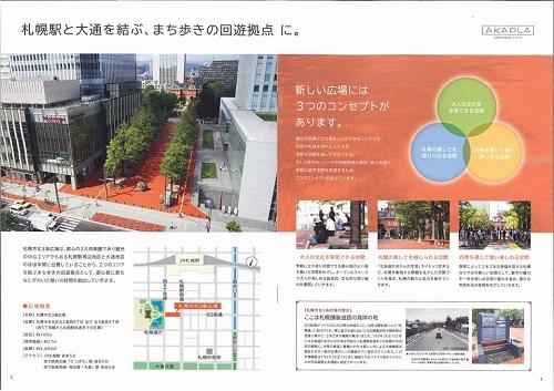 札幌市まちなか道路空間活用について!⑬