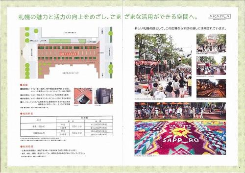 札幌市まちなか道路空間活用について!⑭