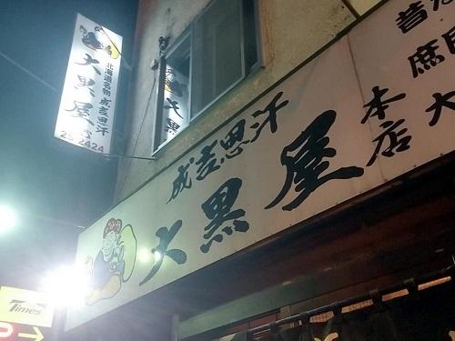 ここが! 旭川探訪記 その2
