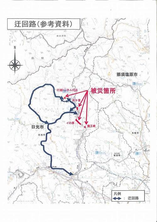台風18号水害による道路通行止め ⇒ 解除見込みが発表される!④