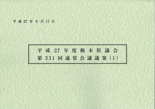 栃木県議会<第331回 通常会議>開議!②