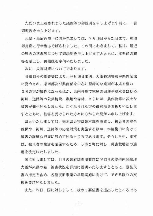 栃木県議会<第331回 通常会議>開議!⑤