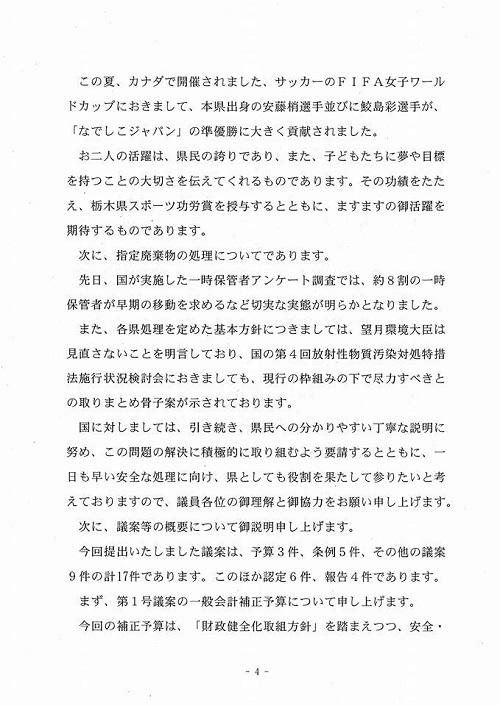 栃木県議会<第331回 通常会議>開議!⑧