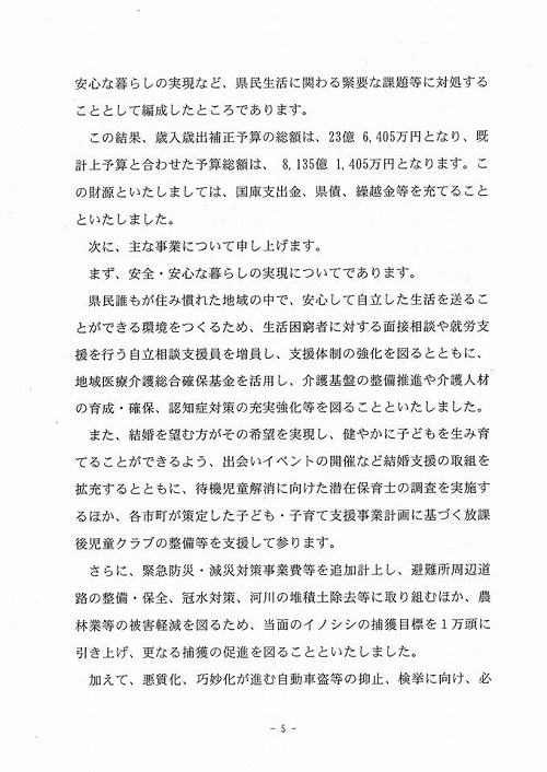 栃木県議会<第331回 通常会議>開議!⑨