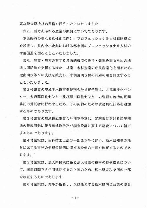 栃木県議会<第331回 通常会議>開議!⑩