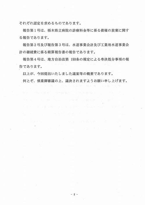 栃木県議会<第331回 通常会議>開議!⑫