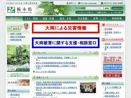 栃木県議会<第331回 通常会議>開議!⑮