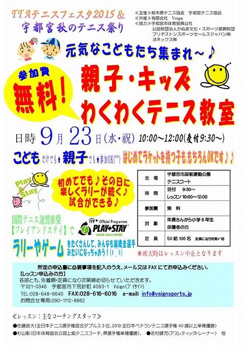 TTAテニスフェスタ2015 & 宇都宮 秋のテニス祭!②