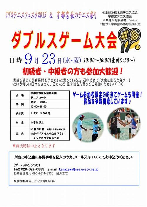 TTAテニスフェスタ2015 & 宇都宮 秋のテニス祭!③