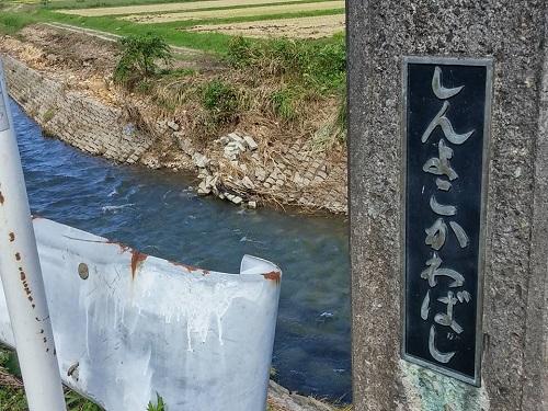 台風18号水害の爪痕…田川(宇都宮市篠井地区新横川橋周辺)③