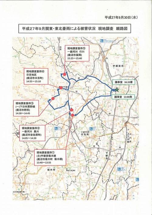 栃木県議会<第331回 通常会議>委員会審査および被災地<現地調査>!⑦
