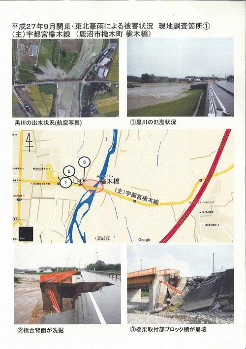 栃木県議会<第331回 通常会議>委員会審査および被災地<現地調査>!⑧