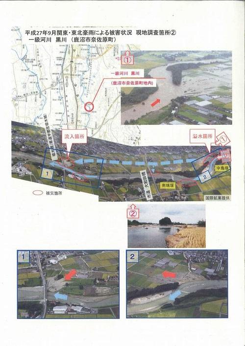 栃木県議会<第331回 通常会議>委員会審査および被災地<現地調査>!⑨