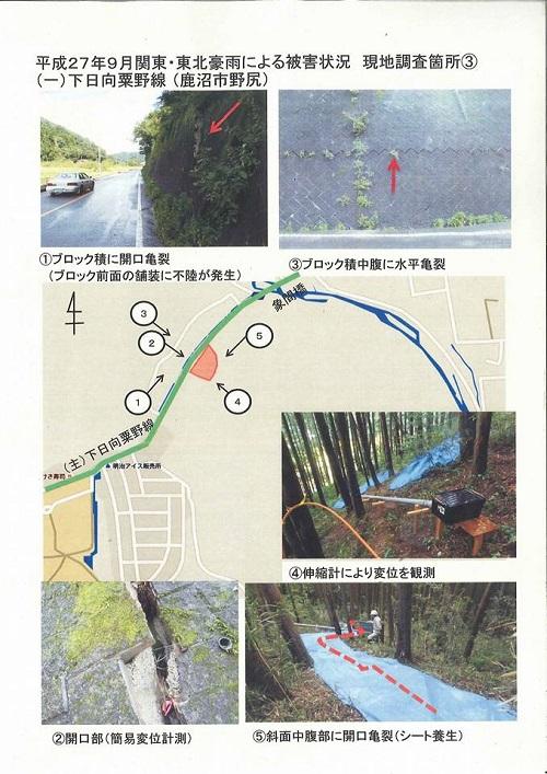 栃木県議会<第331回 通常会議>委員会審査および被災地<現地調査>!⑩