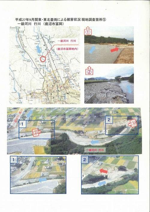 栃木県議会<第331回 通常会議>委員会審査および被災地<現地調査>!⑪