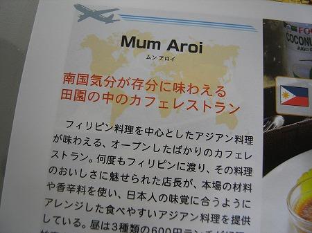 Mum Aroiについて
