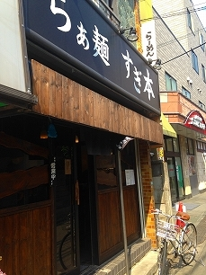 0423すぎ本@店前