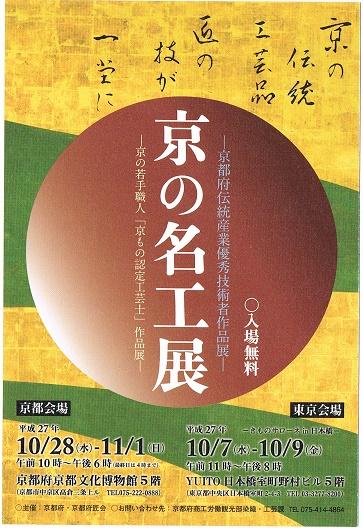 京の名工展 2015(1)