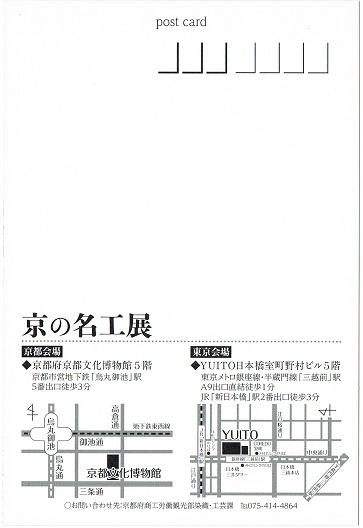 京の名工展 2015(2)
