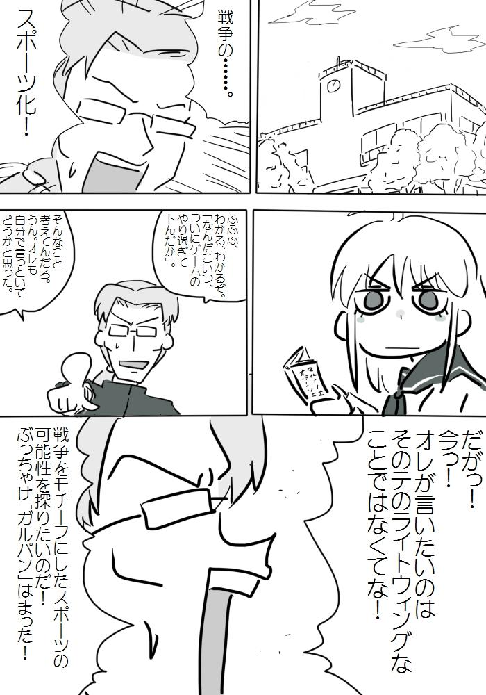 gotsugou026_01.jpg