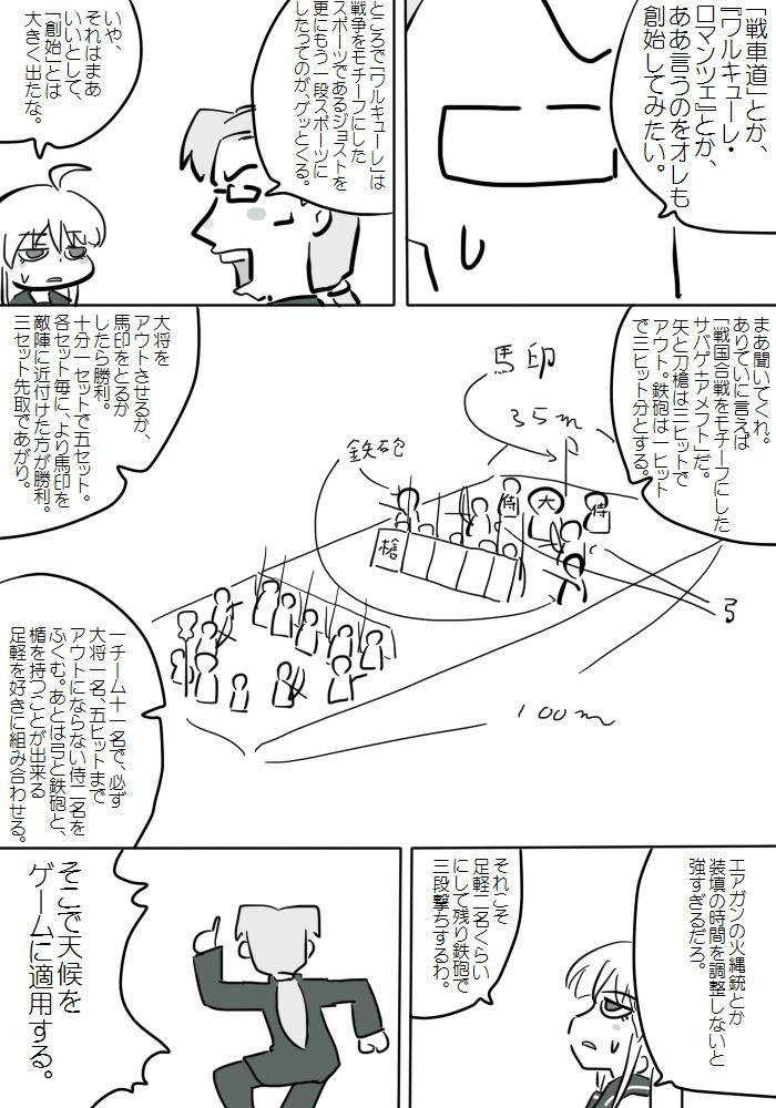 gotsugou026_03.jpg