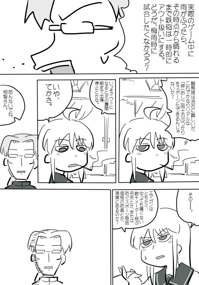 gotsugou026_04.jpg