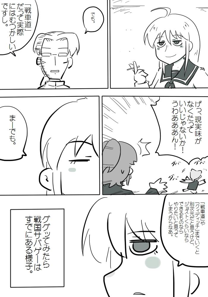 gotsugou026_05.jpg